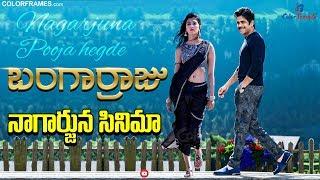 Nagarjuna New Movie Bangar Raju Movie Updates | బంగార్రాజు గా వస్తున్న నాగార్జున | Color Frames