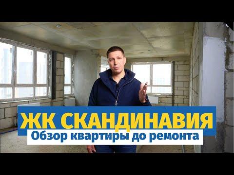 ЖК Скандинавия обзор квартиры до ремонта | ремонт в Москве