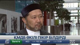 ҚМДБ өкілі Астана атауын ауыстыруға қатысты пікір білдірді