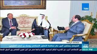 السيسي يستقبل أمين عام منظمة التعاون الإسلامي يوسف بن أحمد العثيمين