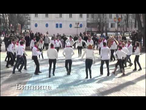Международный флэшмоб по руэде 17 марта 2013 года