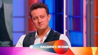 Наедине со всеми - Гость Станислав Ярушин. Выпуск от10.05.2017