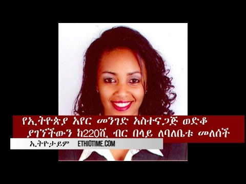 Ethiopian airline cabin crew returned a lost 10,000$ to the owner