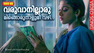 വരുവാനില്ലാരുമിങ്ങൊരുനാളുമീ വഴി HD | Varuvaanillarumee Vayizhe Song | Manichitrathazhu | Shobhana