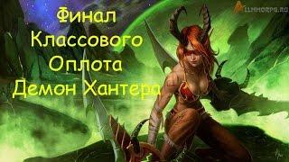 World of Warcraft: Legion Финальный квест Оплота ДХ