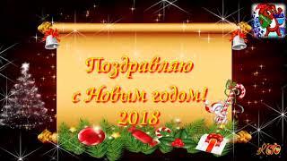 ❆ ДО СВИДАНИЯ СТАРЫЙ ГОД! ❆ С Новым Годом 2018 ❆ Веселое Новогоднее поздравление с Годом Собаки