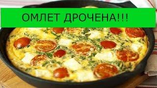 Как приготовить омлет с сыром. Дрочена!