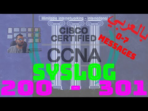 Cisco CCNA 200-301 (عربي) Complete Arabic Course