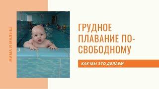 Грудничковое плавание - бассейн для детей