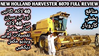 NH HARVESTER 8070 FULL REVIEW | PRICE PERFORMANCE EXPENSES AND BENEFITS| DETAILED VIDEO