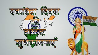Happy Independence Day 2020, Wishes, Whatsapp Video, Greetings, Animation, Hindi, Download,15 August