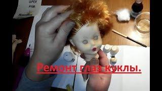 Ремонт очей ляльки.