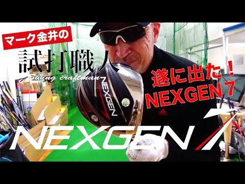【NEXGEN7】ついに出た!マーク金井の試打職人【ゴルフパートナー】