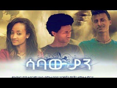 ሳባውያን –  Ethiopian Movie Sabawiyan 2017