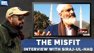 Jamaat-e-Islami ka Mahaaz - 21 January 2017 | Siraj ul Haq | Wajahat Saeed Khan