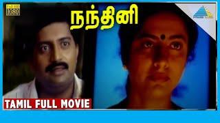 Nandhini (1997) | Full Movie | Prakash Raj | Suhasini | S.P.Balasubrahmanyam | (Full HD)