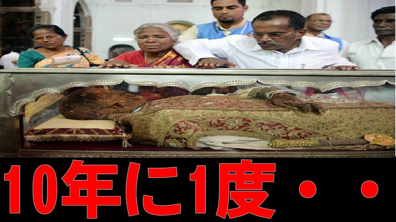 【10年に1度】 フランシスコザビエルの遺体 お披露目