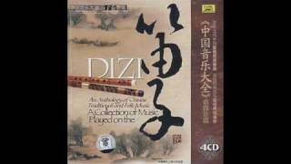 Chinese Music - Dizi - Celebrating Harvest 庆丰收 - Performed by Wang Tiechui 王铁锤