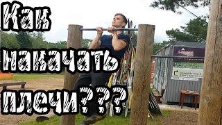 Как накачать плечи и трапецию на турнике(В этом видео вы увидите эффективные упражнения на турнике. Многие люди спрашивают, как накачать плечи и..., 2016-09-04T07:25:20.000Z)