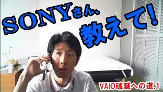 【VAIO破滅への道1】SONYへ問合せしてみる動画
