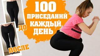 постер к видео Я Делала 100 Приседаний Каждый День и Вот Что Случилось!