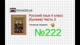 Упражнение 222 — Русский язык 4 класс (Бунеев Р.Н., Бунеева Е.В., Пронина О.В.) Часть 2