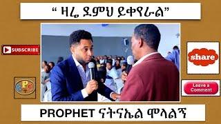 """"""" ዛሬ ደምህ ይቀየራል"""" PROPHET NATNAEL MOLALEGE PROPHETIC PRAYER 12 DEC 2018"""