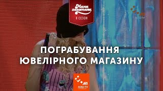 Хлопець і Дівчина Грабують Ювелірку | Мамахохотала | НЛО TV