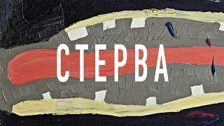 Стерва (реж. Владимир Абих, 2014). HD