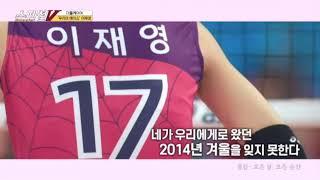 흥국생명 핑크폭격기 에이스 이재영 17