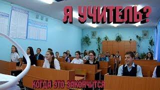 Vlog / Я учитель в 17 лет / Послал директора