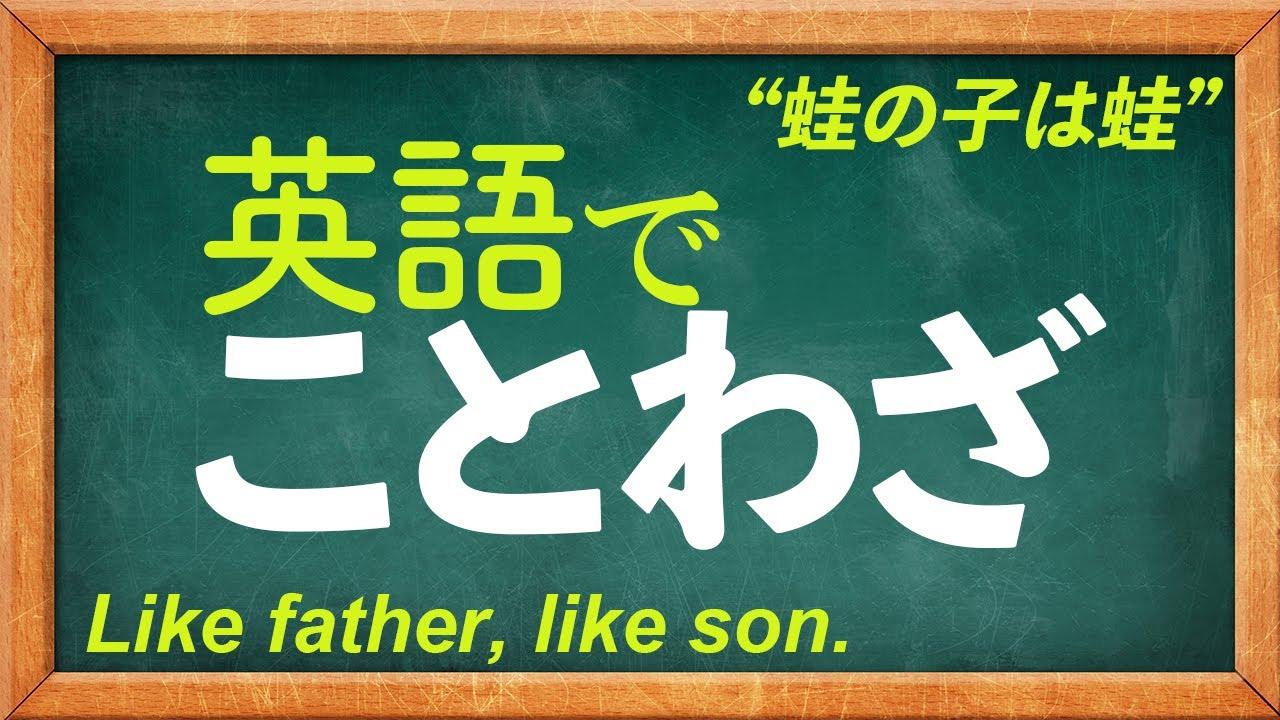 英語で何て言うの?日本の「ことわざ」 100 | 082