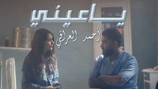 أحمد العراقي - ياعيني (فيديو كليب حصري) | 2019