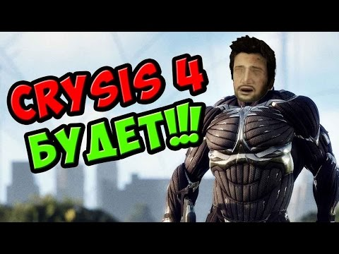 В Crytek готовят Crysis 4! Дата выхода будет известна на E3!