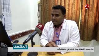 وفاة وإصابة 21 مواطن بوباء الكوليرا في محافظة مأرب