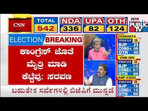 JDS MLC Sharavana Says Alliance With Congress Went Wrong For Us | Exit Polls 2019 | HR Ranganath