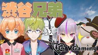 [LIVE] 【PUBG】渋谷ブラザーズ × VGaming(渋谷ハジメ、魔宵さきゅ、クマエル3世)【VTuber】