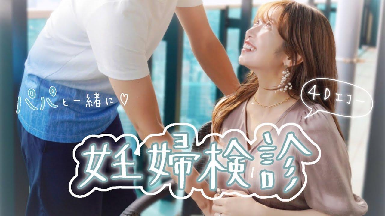 【プレママ】旦那さんと妊婦検診へ♡【Vlog】