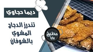 تندرز الدجاج المشوي بالشوفان - ديما حجاوي
