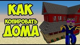 Как КОПИРОВАТЬ ДОМА в Minecraft 1.14.4, 1.13.2 - Герон Гайды (World Edit)