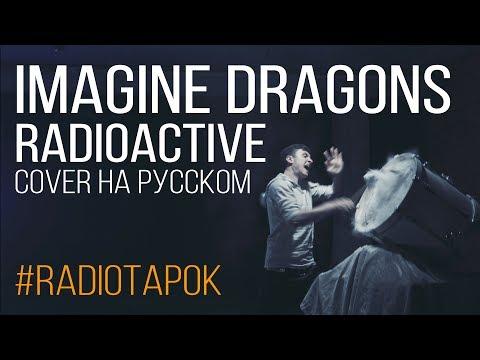 Клип RADIO TAPOK - Radioactive