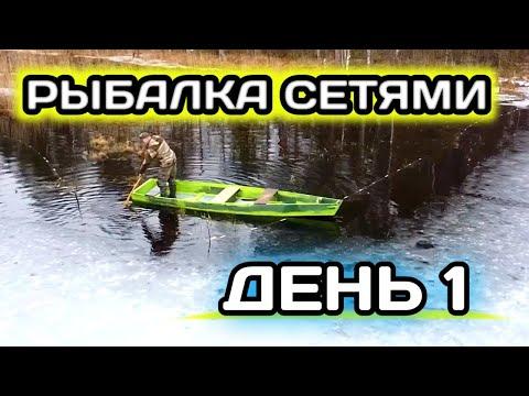 Весенняя Рыбалка Сетями на Лесном Озере   День 1