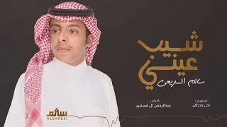 شيلة شيب عيني l اداء : سالم السريعي l كلمات : عبدالرحمن ال مستنير  2018