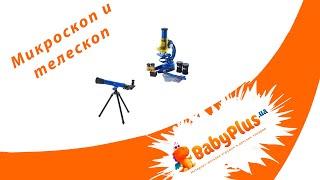 Микроскоп и телескоп, в коробке