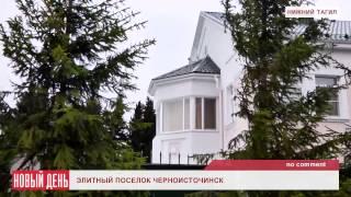 Элитный поселок Черноисточинск(, 2014-11-21T10:55:17.000Z)