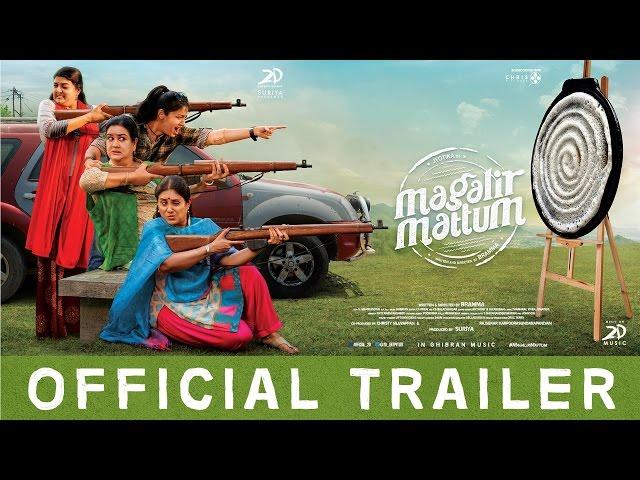 Magalir Mattum Official Trailer(2017)   Jyotika   Bramma   Ghibran   Suriya