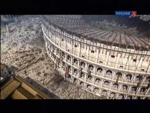 Метрополии. 4. Рим. Сердце империи