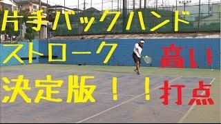 【テニ紡】片手バックハンドストローク 高い打点