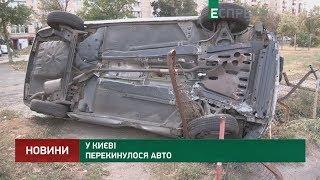 У Києві перекинулося авто