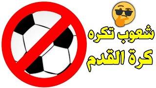 أكثر 7 شعوب تكره كرة القدم وتفضّل ألعاب أخرى بعضها غريب جداً